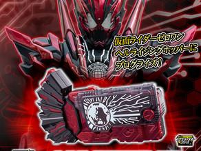 HellRise Progrise Key coming from Premium Bandai