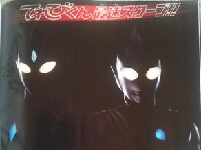 Ultraman Trigger First Teaser Scan