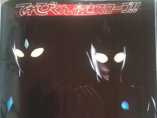 Ultraman Trigger First Teaser Scan
