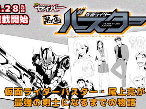 Kamen Rider Buster Manga Details Revealed: Ryo's Highschool Love, Meeting His Wife & Becoming Buster