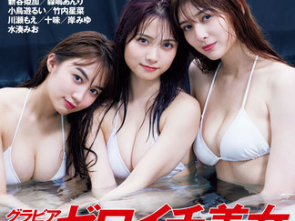 01 familia's Nashiko, Hikari & Mei Appears on Weekly Playboy