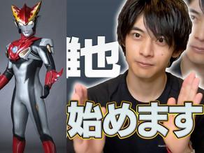Yuya Hirata (Ultraman Rosso) Starts His YouTube Channel