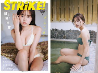 "Yume Shinjo Featured on New Gravure Magazine ""STRiKE!"""