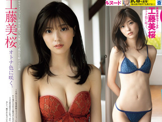 Mio Kudo Featured on FRIDAY Latest Issue