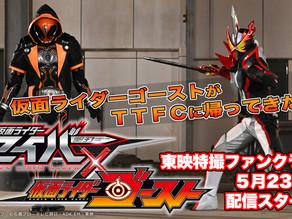 Kamen Rider Saber × Ghost Spin-Off Announced: Saber Gets New Form, Takeru, Kanon & Jabel Return