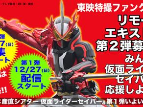 TTFC Direct Production Theater: Kamen Rider Saber Release Info Out! + TTFC Saber 2 Announced