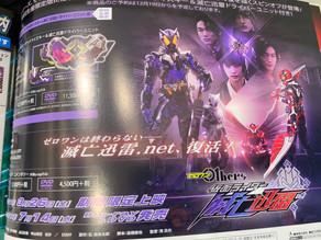 First Visual of Zero-One Others: Kamen Rider MetsubouJinrai Leaked: New Driver & ZetsumeRise Key
