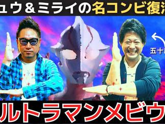 Masaki (Hikari) & Shunji (Mebius) Reunite: Mebius' Filming Was Halted Due To Shunji's Eye Surgery