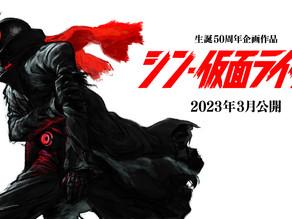 Shin Kamen Rider Teaser & Poster Revealed