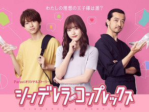 """Rio Komiya Stars in Drama """"Cinderella Drama"""""""