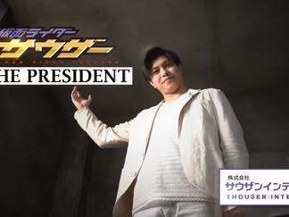 Movie - Kamen Rider Thouser: THE PRESIDENT Announced