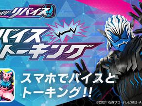Bandai Announced Vice Talking Apps