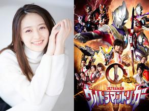 Rina Aizawa (Go-On Yellow) Joins the Cast of Ultraman Trigger