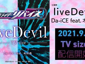 "Kamen Rider Revice Opening ""liveDevil""  Spotify Release Details"