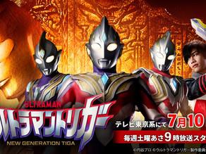 "New ""Ultraman Trigger: NEW GENERATION TIGA"" Trailer Unveiled: Koichi Sakamoto to Direct the Series"
