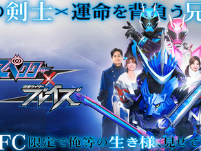 Kamen Rider Specter × Blades Trailer & Details: Kanon Specter & Blades Specter Gekikou Senki Debut