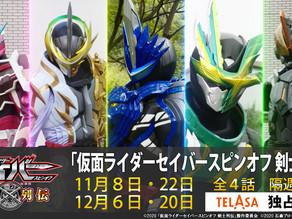 Kamen Rider Saber Spin-Off: Kenshi Restuden Announced!