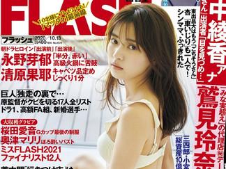 Yume Shinjo (Kiramai Green) Gets Cover Page Feature on FLASH Magazine!