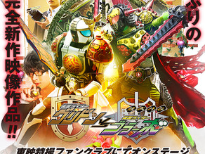 TTFC Hints Surprise Guest Appearance of Someone in Kamen Rider Gridon Vs Kamen Rider Bravo