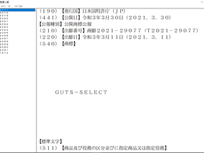 Tsuburaya Registers Trademarks for Ultraman Trigger's Defense Force, Henshin Item & more