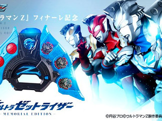 Ultra Z Riser Memorial Edition Announced