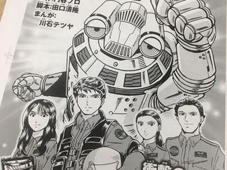 """Ultraman Z Prequel Manga Officially Announced: """"Fight! Sevenger"""""""