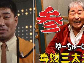 Ultraman Series Actor Sandayu Dokumamushi Now A YouTuber