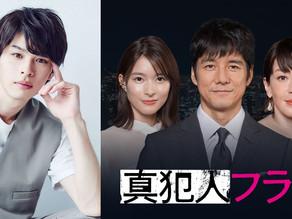"""Ryo Aoki Cast in Drama """"Shin Hannin Flag"""""""
