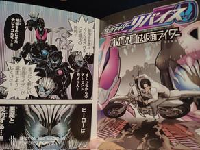 Kamen Rider Revice Secret Book Details: Special Manga Included