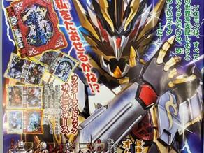 Saber Scans: Kamen Rider Solomon Attacks, Falchion Returns, Sabela Betrays Master Logos & more