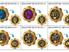 Bandai Trademarks New Super Sentai Data Carddass Game? + New Sentai Gears & Kikainoid Weapons