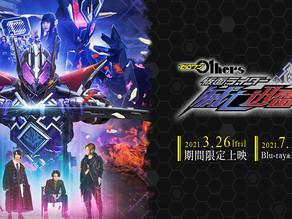 Kamen Rider MetsubouJinrai New Trailer & Poster: MONKEY MAJIK is Back as Ending Theme Artist