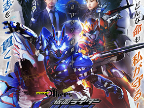 Zero-One Others: Kamen Rider Vulcan & Valkyrie New Poster & Trailer + Ending Song Details