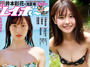 Weekly Playboy To Release Special Kamen Rider Edition