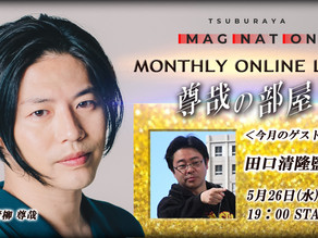 Takaya Aoyagi (Jugglus Juggler) Gets His Own Show On TSUBURAYA IMAGINATION