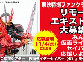 TTFC Announces Kamen Rider Saber Special Episode