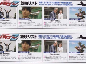 Ultraman Z Episode 20, 21, 22 Synopsis: Ultroid Zero to Debut in EP 21, Juggler Makes His Move?