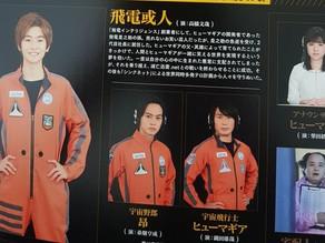 Scans: Kamen Rider MetsubouJinrai + Vulcan & Valkyrie → Zero-One's Suit Actor Makes Cameo