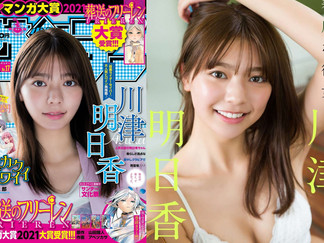 Asuka Kawazu To Be Featured on Weekly Shonen Sunday