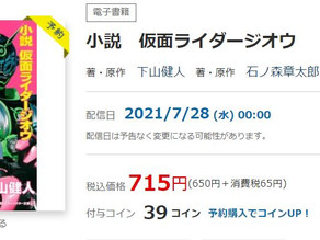 Novel Kamen Rider Zi-O Coming Out Next Week: Where are You Build Novel!?