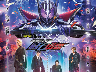 Zero-One Others: Kamen Rider MetsubouJinrai SPOILERS!