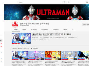 Tsuburaya Productions Starts Two New YouTube Channels Dedicated For Korean & Chinese Ultraman Fans