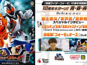 Kamen Rider Fourze 10th Anniversary Special Contents Details