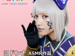 Yodonna Spin-Off Release Date & New Pics + ASMR Series Announced