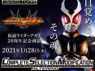 Complete Selection Modification ALTERING Announced: P-Bandai Hints on Being Expensive Than Arcle
