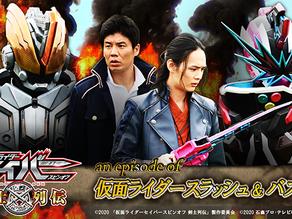 an episode of Kamen Rider Slash & Buster Trailer + 2 min Sneak Peek