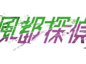 Fuuto PI (Fuuto Detectives) Gets Anime Adaptation