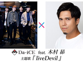 Kamen Rider Revice Theme Song Artist & Title Announced