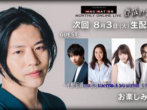 Ultraman Z Cast To Gather Next Month on Takaya's Room