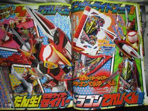 Kamen Rider Saber Dragon Terebi-kun Scan